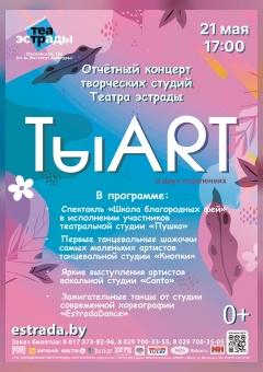 """Концертная программа """" ТыАRT """""""