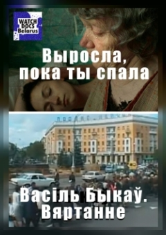 Васiль Быкаў. Вяртанне + Выросла, пока ты спала