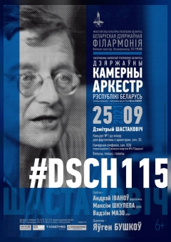 """""""Шастаковіч 115"""" (12+)"""
