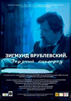 """Проект """"100 имён Беларуси"""": Зигмунд Врублевский.Горящий кислород"""