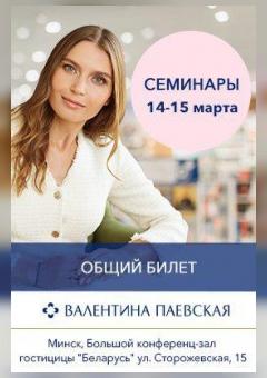 Общий билет на 3 новые темы семинаров Валентины Паевской