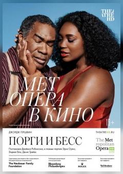 TheatreHD: Мет: Порги и Бесс