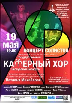 Дзяржаўны камерны хор Рэспублікі Беларусь  (6+)