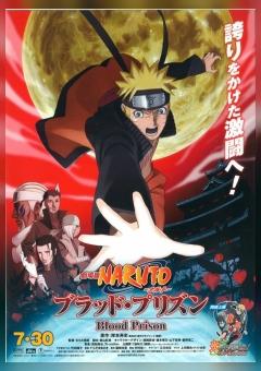 Gekijouban Naruto: Buraddo purizun