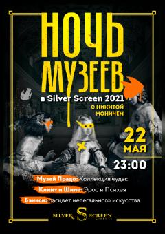 Ночь Музеев в Silver Screen