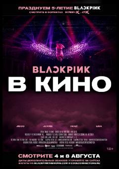 BLACKPINK в кино (RU SUB)