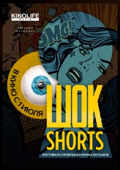 Шок Shorts - 2 (RU SUB)