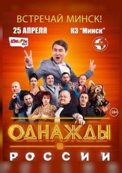 Шоу «Однажды в России»