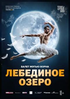 TheatreHD: Борн:  Лебединое озеро