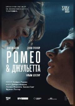 TheatreHD: NT: Ромео & Джульетта (RU SUB)
