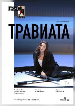 Theatre HD: Зальцбург-100: Травиата (RU SUB)