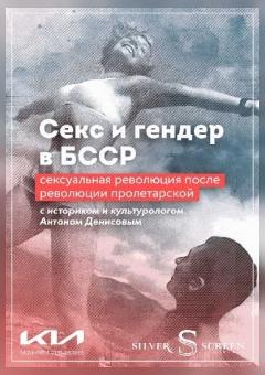 Секс и гендер в БССР