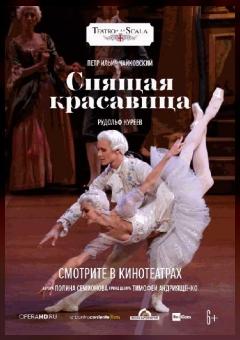 TheatreHD: La Scala: Спящая красавица
