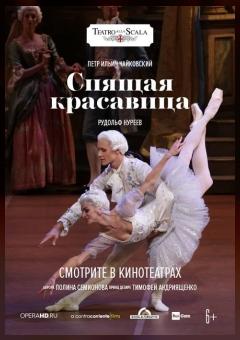 TheatreHD: Спящая красавица (SUB)