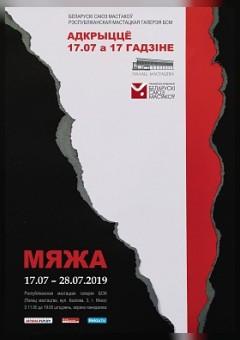 Открытие выставки «Мяжа»