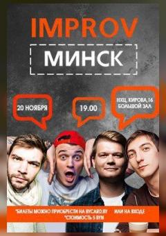Improv Минск