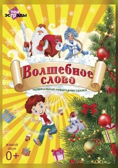 """Музыкальная новогодняя сказка """" Волшебное слово """""""