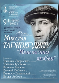 """""""Музыка Мікаэла Тарывердыева""""   (6+)"""