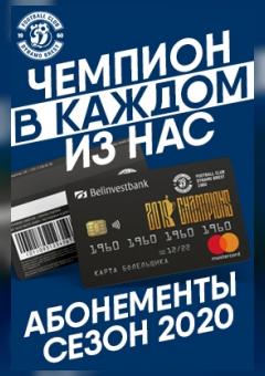 Абонемент ФК «Динамо-Брест» сезон 2020