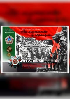 Временная экспозиция «За мужество и героизм…Награды Великой Победы»