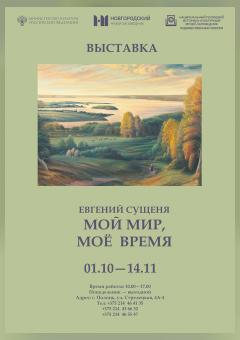 «Мой мир, моё время». Выставка живописи Евгения Сущени из собрания Новгородского музея-заповедника