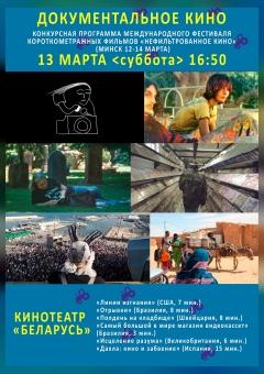 Фестиваль «Нефильтрованное кино». Документальная программа