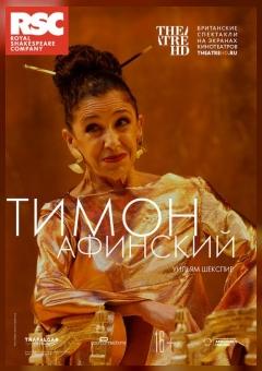 TheatreHD: RSC: Тимон Афинский