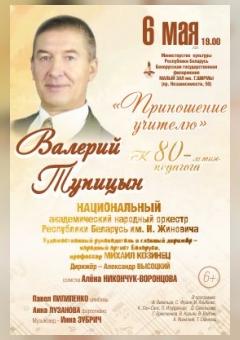 «Приношение учителю». К 80-летию педагога Валерия Тупицына
