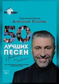 """Концертная программа  А.Сухарева """" 50 лучших песен.Нравится не нравится"""""""