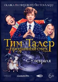 Тим Талер, или проданный смех, киномероприятие