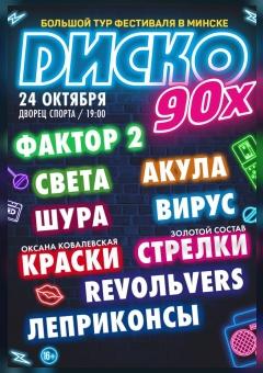 Disco 90s