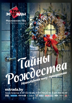 "Концертная  программа "" Тайны  Рождества """