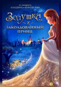 Cinderella and the enchanted prince