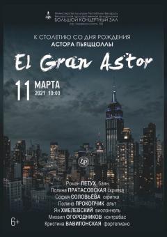 "Канцэрт  ""EL GrandAstor""  (6+)"