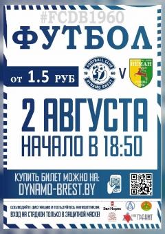 Belarusian football championship Round 18 FC Dynamo Brest – FC Neman
