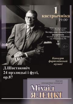 """""""Фартэпіянная музыка: М. Ялецкі""""   (6+)"""