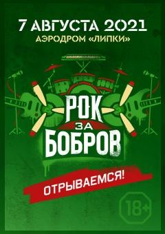 Рок за Бобров 2020