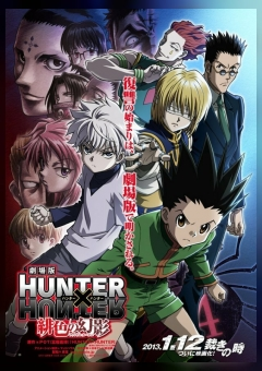 Gekijouban Hunter x Hunter: Phantom Rouge