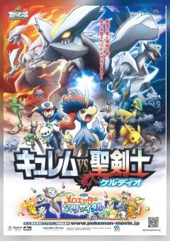 Gekijoban Pocket Monster Best Wishes! Kyurem vs Seikenshi Keldeo