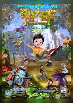 Shou Hu Zhe Sen Lin