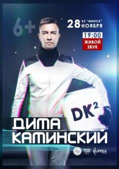 Dima Kaminsky