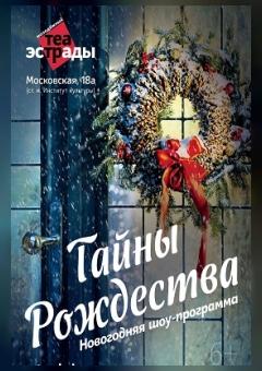 Новогодняя шоу-программа «Тайны Рождества»