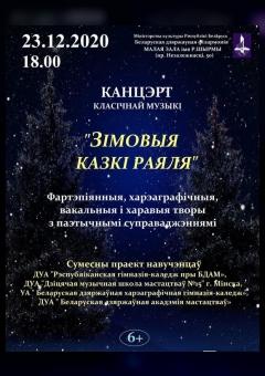 """""""Зімовыя казкі раяля""""  (6+)"""
