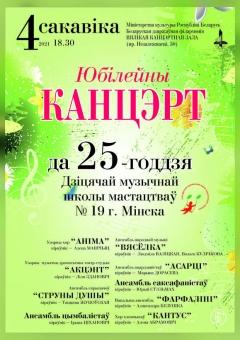 Концерт учащихся и педагогов ДМШ №19 г.Минска