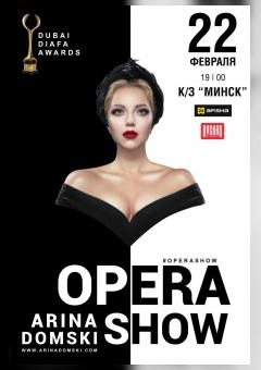 «Opera Show» Арина Домски