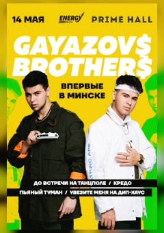 Концерт GAYAZOV$ BROTHER$