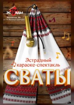 "Концертная шоу - программа "" Сваты """