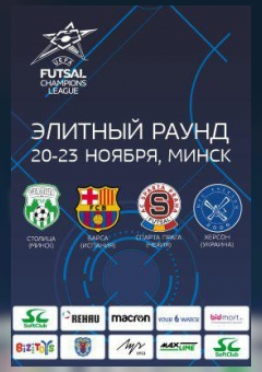 Абонемент на 6 игр Элитного раунда Лиги Чемпионов UEFA по мини-футболу