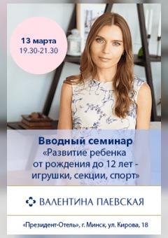 Вводный семинар Валентины Паевской Развитие ребенка от рождения до 12 лет