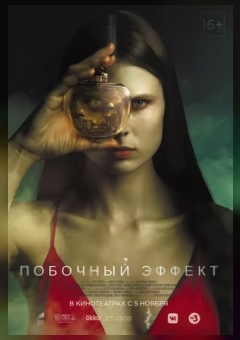 ПОБОЧНЫЙ ЭФФЕКТ 2Д